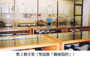 第2展示室(常設展「備後国府」)