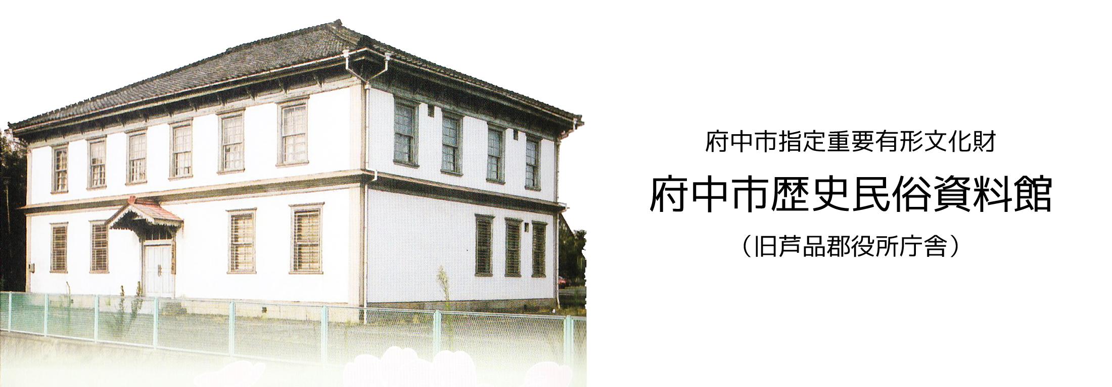 府中歴史民俗資料館