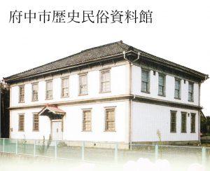 府中市歴史民俗資料館