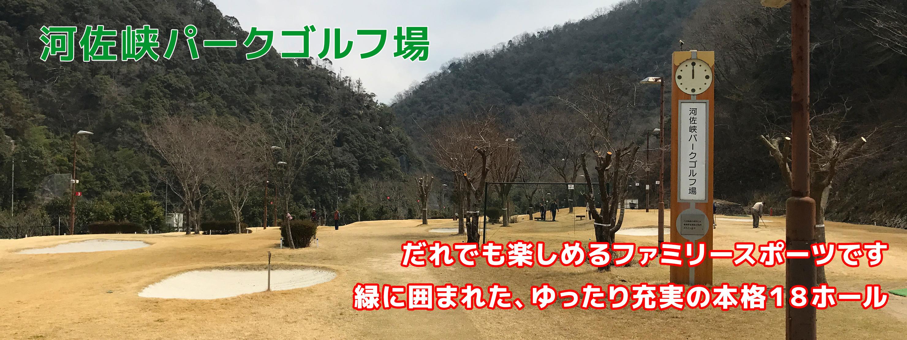 河佐峡パークゴルフ場