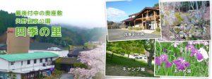 矢野温泉公園 四季の里