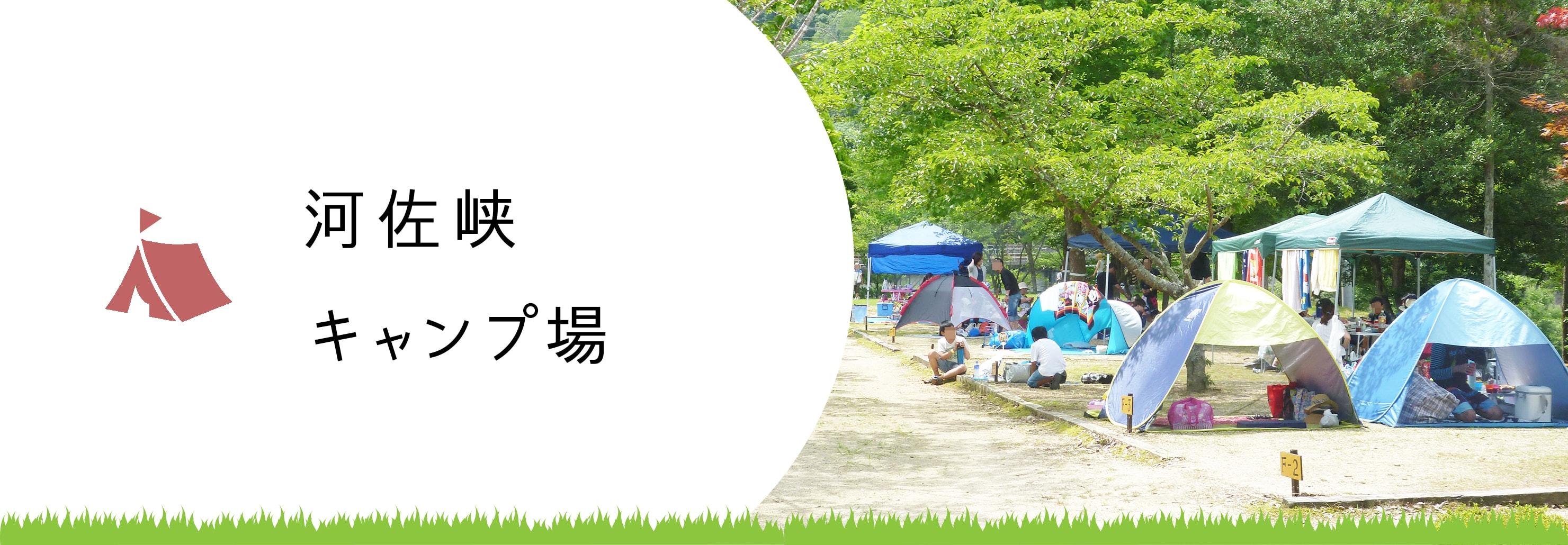 河佐峡キャンプ場